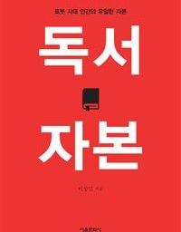 독서 자본 | 3,000권 독서 자본 프로젝트