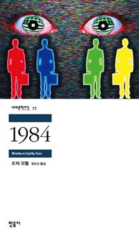 1984 | 아직 끝나지 않았다!