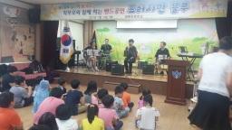 학부모와 함께 하는 밴드 공연 | 작은 공연 큰 행복