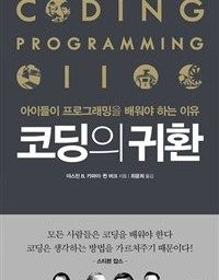 코딩의 귀환 | 아이들이 프로그래밍을 배워야 하는 이유