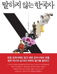 말하지 않는 한국사 | 뒤틀린 불편한 우리들의 역사