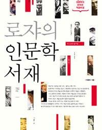 로쟈의 인문학 서재 | 곁다리 인문학자의 저공비행