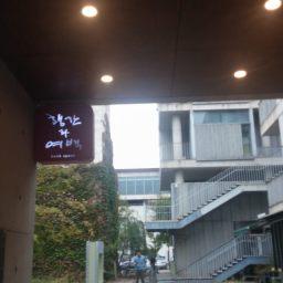 남한산성 | 삶의 길은 혁명적 실천에 있다!