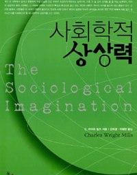 사회학적 상상력 | 사회학적 통찰력