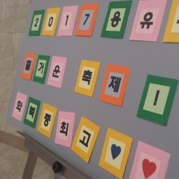 2017 용유제 | 화북중학교 축제