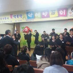 산골 아이들의 북적북적 학예발표회 | 화북초등학교