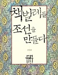 책벌레들 조선을 만들다 | 책벌레들이 역사를 만든다!