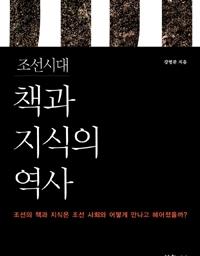 조선시대 책과 지식의 역사 | 책으로 보는 역사