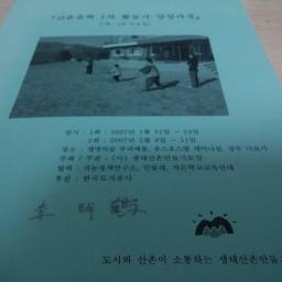 산촌마을의 꿈 | 마을이 학교다!