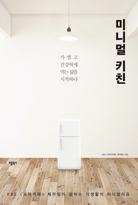 미니멀 키친 | 거대 냉장고 전성시대