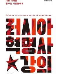 러시아 혁명사 강의 | 혁명의 역사와 반면교사들