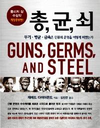 총,균,쇠 | 환경의 차이가 만든 세계사