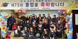 2018 화북초등학교 | 작은학교 큰 졸업식