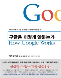 구글은 어떻게 일하는가 | 시장조사가 아니라 기술혁신에 승부를 걸어라
