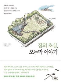 집의 초심, 오두막 이야기 | 선과 관이 없는, 즐거운 불편