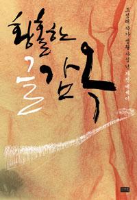 황홀한 글감옥 | 소설은 인간에 대한 총체적 탐구다