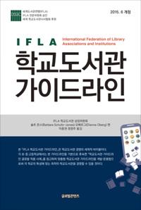 IFLA 학교도서관 가이드라인   가능하면 학교 건물 1층 중앙에 위치할 것!