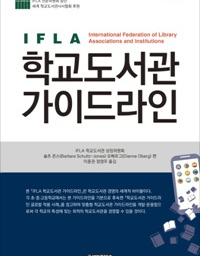 IFLA 학교도서관 가이드라인 | 가능하면 학교 건물 1층 중앙에 위치할 것!