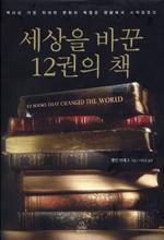 세상을 바꾼 12권의 책 | 사람은 책을 만들고 책은 사람을 만든다