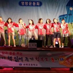 2018 상주학부모 명랑운동회 | 얼씨구 절씨구 지화자 조오타!