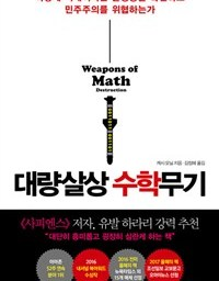 대량살상수학무기 | WMD( Weapons of Math Destruction)