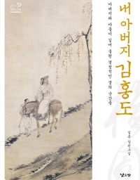 내 아버지 김홍도 | 소년은 어떻게 어른이 되었을까?