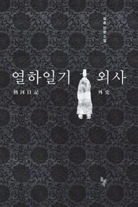 열하일기 외사 | '열하일기' 해설서