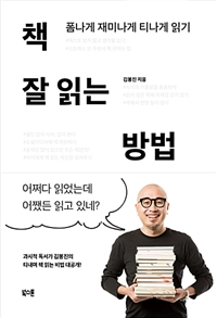 책 잘 읽는 방법 | 글자를 읽지 말고, 생각을 읽자