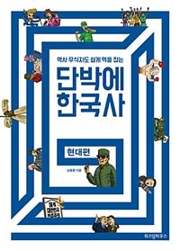 단박에 한국사 | 해방 '당한' 역사의 상처들