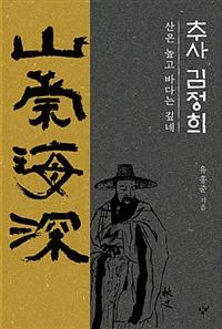 추사 김정희 | 산숭해심(山崇海深), 산은 높고 바다는 깊네