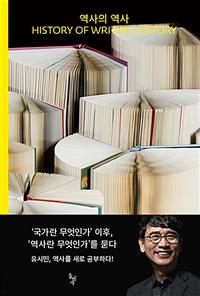 역사의 역사 | 역사 서술의 역사 history of writing history