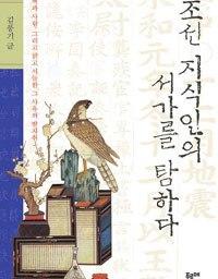 조선 지식인의 서가를 탐하다 | 책의 운명, 사유의 자유로운 떠돎