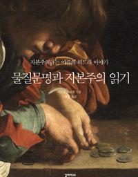 물질문명과 자본주의 읽기 | 자본주의란 무엇인가?