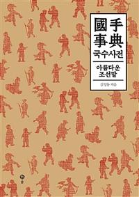국수사전(國手事典) | 아름다운 조선말