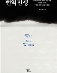 번역전쟁 | 말을 점령한 돈과 싸우다