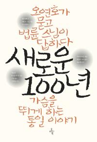 새로운 100년 | 가슴을 뛰게 하는 통일 이야기!