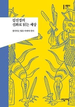 김진경의 신화로 읽는 세상 | 사라진 신들은 공동체적 가치의 다른 이름이었다