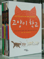 고양이 학교 | 판타지로 풀어낸 인드라망 이야기