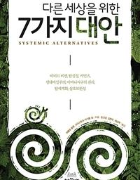 다른 세상을 위한 7가지 대안 | Systemic Alternatives
