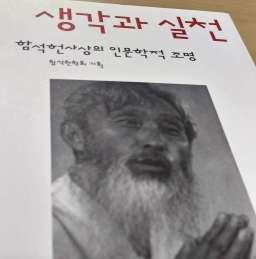 구제신애(救濟信愛) | 함석헌 교육론