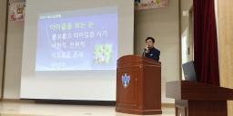 아이들을 보는 눈 | 2019 화북초등학교 학교교육 설명회