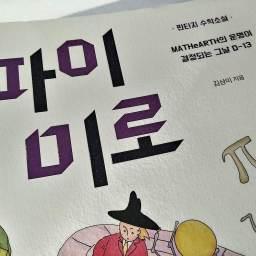 파이 미로 | 판타지 수학소설