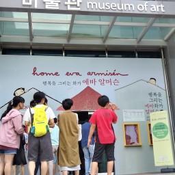 세상에서 가장 큰 그림책을 읽다 | 에바 알머슨 전시회
