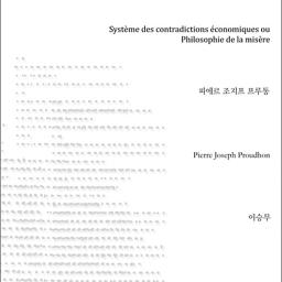 경제적 모순들의 체계 혹은 곤궁의 철학 1 | 노동분업의 이율배반