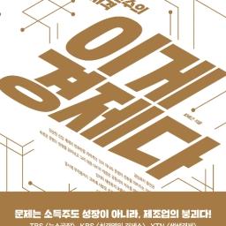 이게 경제다 | 팩트를 통해 보는 한국 경제의 명쾌한 해석? 결국 새 술은 새 부대에 담을 수밖에 없다