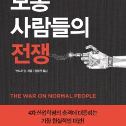 보통 사람들의 전쟁 | 효율성은 보통 사람을 좋아하지 않는다
