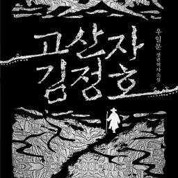 고산자 김정호 | 몇 줄 기록에서 이야기로 다시 살아나는 역사