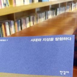 시대와 지성을 탐험하다 | 사람이 책이다!