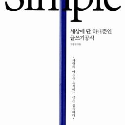 심플 | 포인트(POINT) 라이팅