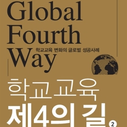 학교교육 제4의 길 | 학교교육 변화의 글로벌 성공 사례